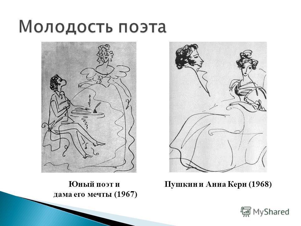 Пушкин и Анна Керн (1968)Юный поэт и дама его мечты (1967)