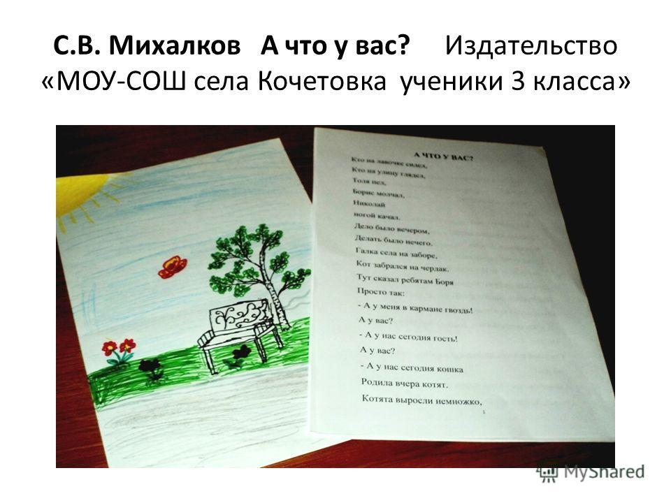 С.В. Михалков А что у вас? Издательство «МОУ-СОШ села Кочетовка ученики 3 класса»