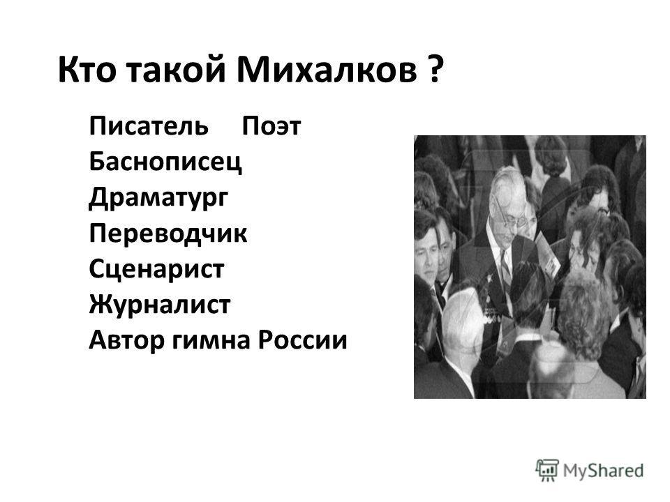 Писатель Поэт Баснописец Драматург Переводчик Сценарист Журналист Автор гимна России Кто такой Михалков ?