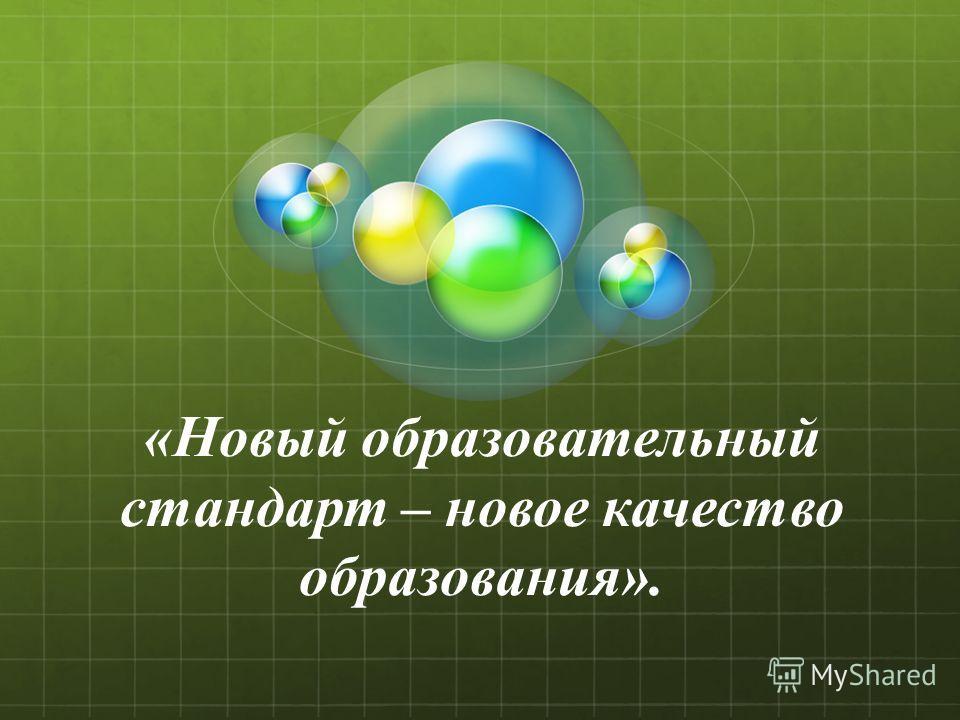 «Новый образовательный стандарт – новое качество образования».