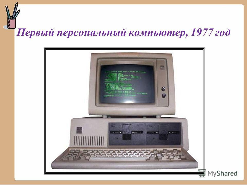 Первый персональный компьютер, 1977 год