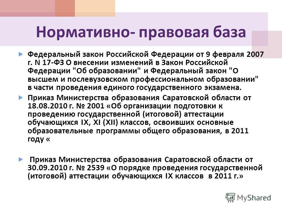 Нормативно - правовая база Федеральный закон Российской Федерации от 9 февраля 2007 г. N 17- ФЗ О внесении изменений в Закон Российской Федерации