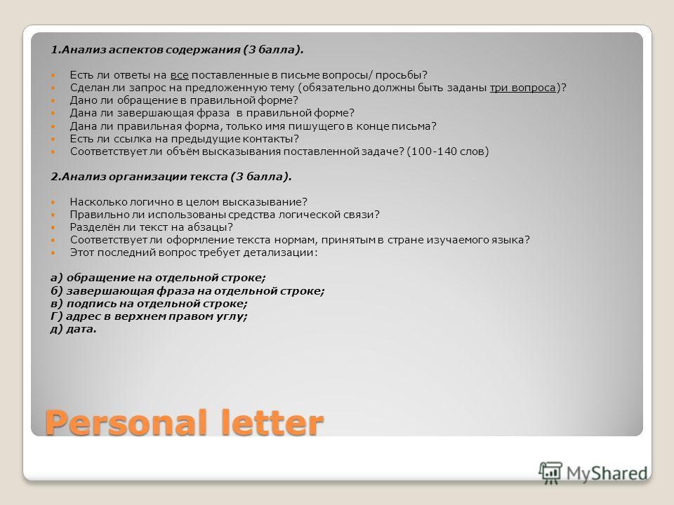Personal letter 1.Анализ аспектов содержания (3 балла). Есть ли ответы на все поставленные в письме вопросы/ просьбы? Сделан ли запрос на предложенную тему (обязательно должны быть заданы три вопроса)? Дано ли обращение в правильной форме? Дана ли за