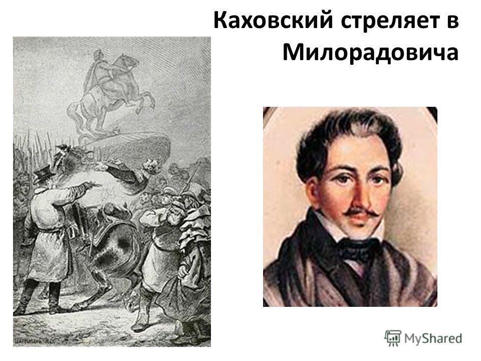 Каховский стреляет в Милорадовича