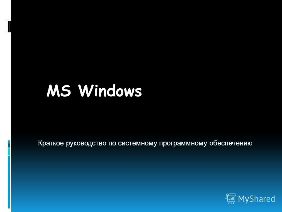 MS Windows Краткое руководство по системному программному обеспечению