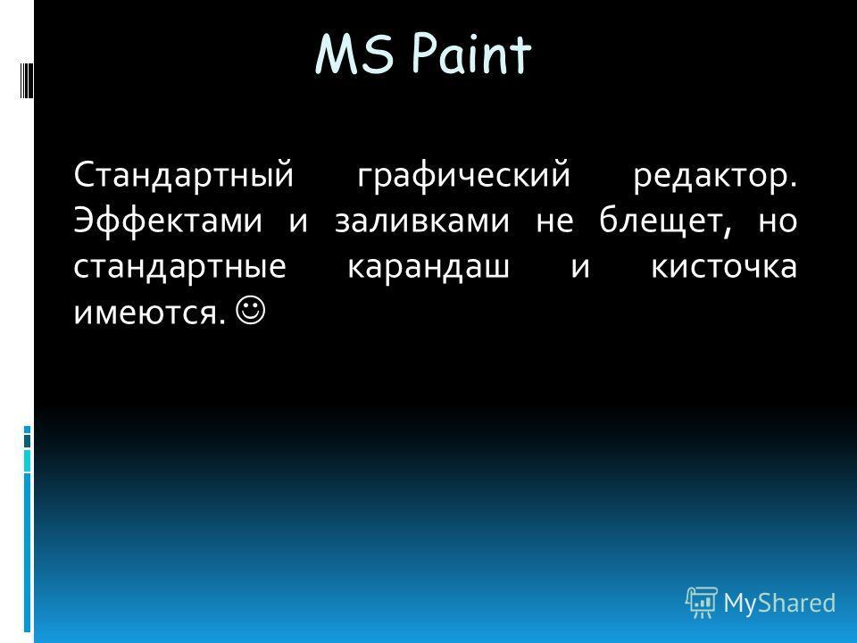 MS Paint Стандартный графический редактор. Эффектами и заливками не блещет, но стандартные карандаш и кисточка имеются.