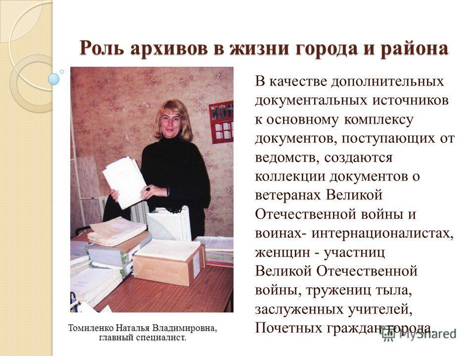Роль архивов в жизни города и района В качестве дополнительных документальных источников к основному комплексу документов, поступающих от ведомств, создаются коллекции документов о ветеранах Великой Отечественной войны и воинах- интернационалистах, ж