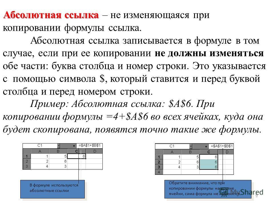 Как сделать чтобы при копировании формулы ссылка на ячейку не изменялась