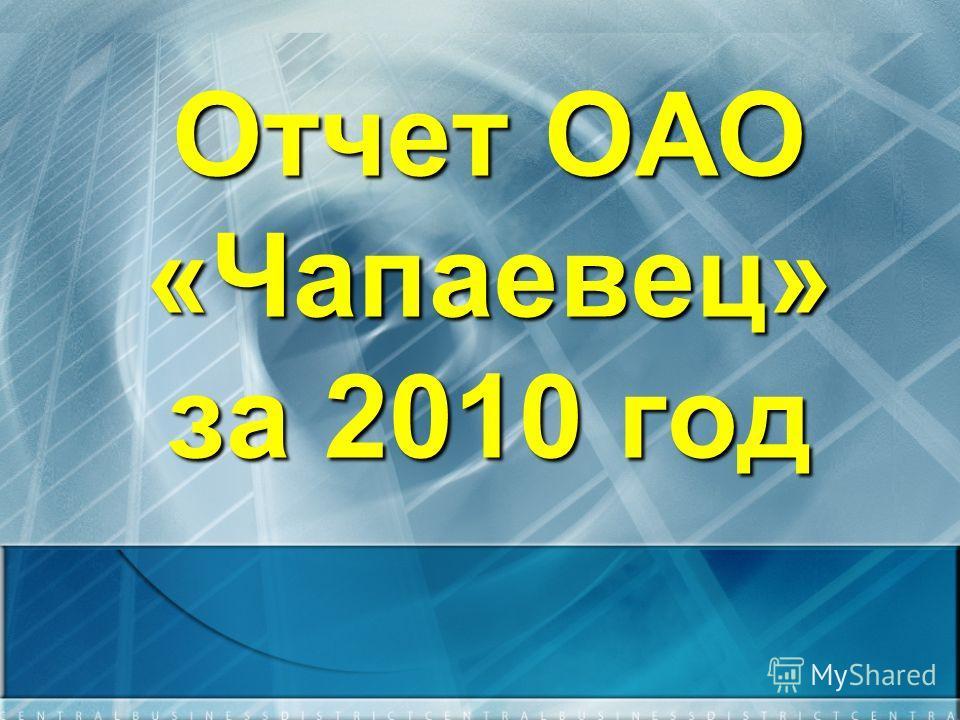 Отчет ОАО «Чапаевец» за 2010 год