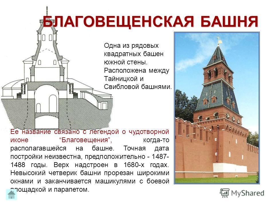Образовательный центр «Нива» БЛАГОВЕЩЕНСКАЯ БАШНЯ Ее название связано с легендой о чудотворной иконе Благовещения, когда-то располагавшейся на башне. Точная дата постройки неизвестна, предположительно - 1487- 1488 годы. Верх надстроен в 1680-х годах.