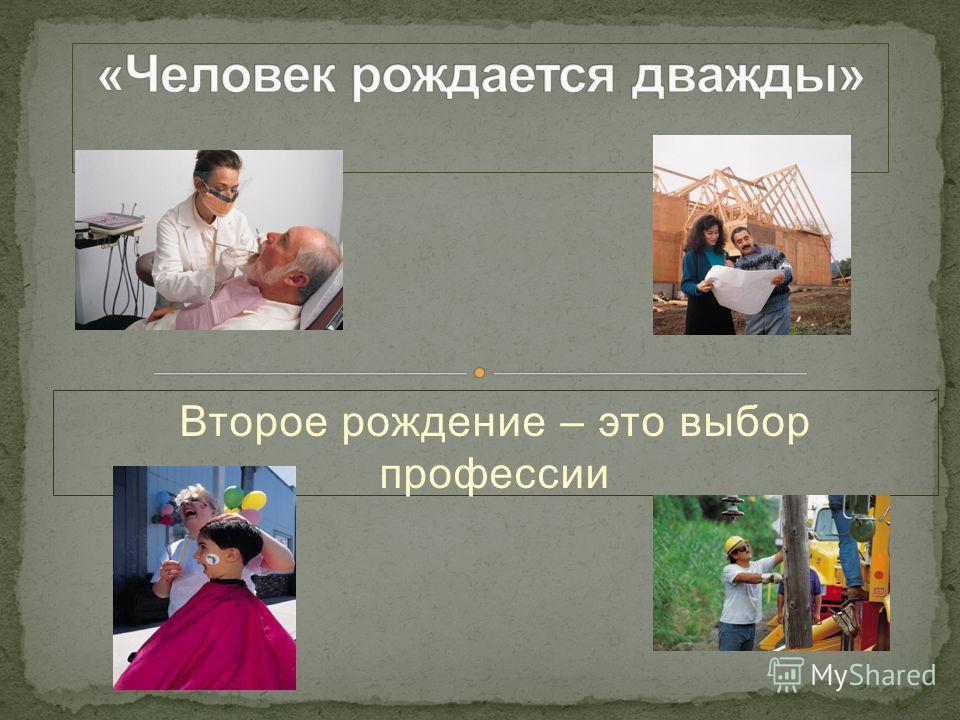 Второе рождение – это выбор профессии