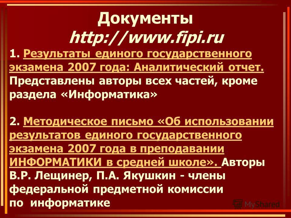 Документы http://www.fipi.ru 1. Результаты единого государственного экзамена 2007 года: Аналитический отчет. Представлены авторы всех частей, кроме раздела «Информатика»Результаты единого государственного экзамена 2007 года: Аналитический отчет. 2. М
