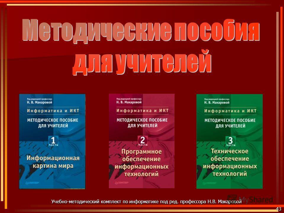 43 Учебно-методический комплект по информатике под ред. профессора Н.В. Макаровой