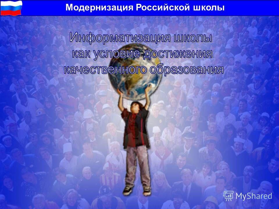 Модернизация Российской школы Модернизация Российской школы