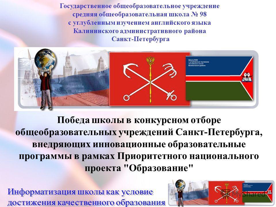 Победа школы в конкурсном отборе общеобразовательных учреждений Санкт-Петербурга, внедряющих инновационные образовательные программы в рамках Приоритетного национального проекта