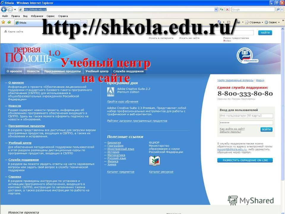 О проекте Проект «Обеспечение лицензионной поддержки стандартного базового пакета программного обеспечения для использования в общеобразовательных учреждениях Российской Федерации» выполняется в рамках приоритетного национального проекта «Образование
