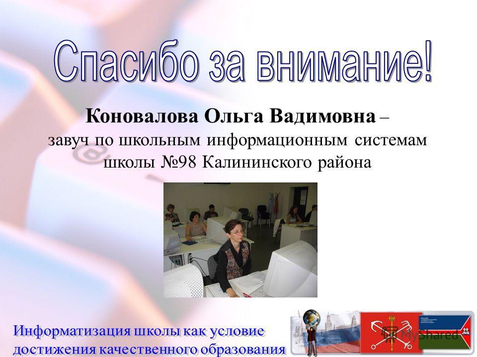 Коновалова Ольга Вадимовна – завуч по школьным информационным системам школы 98 Калининского района