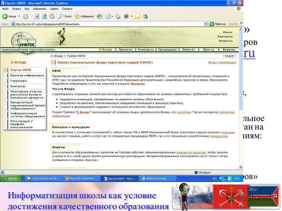 В 2005 году стартовал проект «Информатизация системы образования» реализуемый Национальным фондом подготовки кадров http://www.ntf.ru http://www.ntf.ru некоммерческой организацией, созданной по решению Правительства Российской Федерации для выполнени