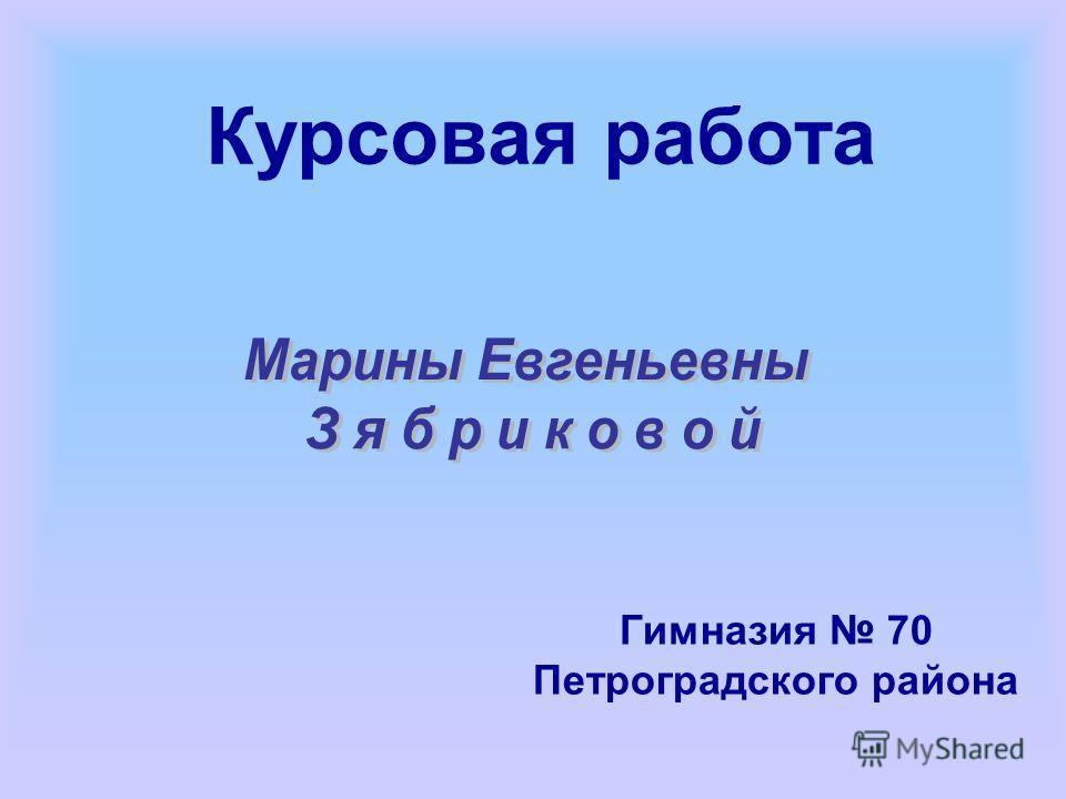 Курсовая работа Гимназия 70 Петроградского района