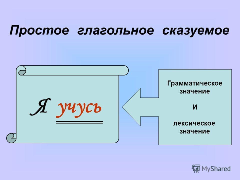 Я учусь Грамматическое значение И лексическое значение Простое глагольное сказуемое