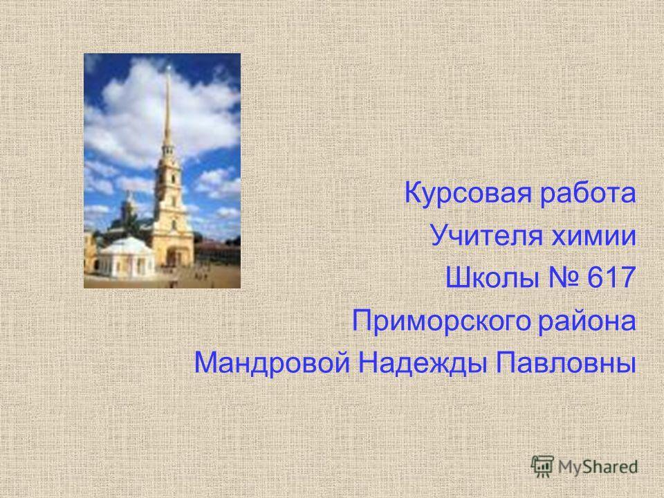 Курсовая работа Учителя химии Школы 617 Приморского района Мандровой Надежды Павловны