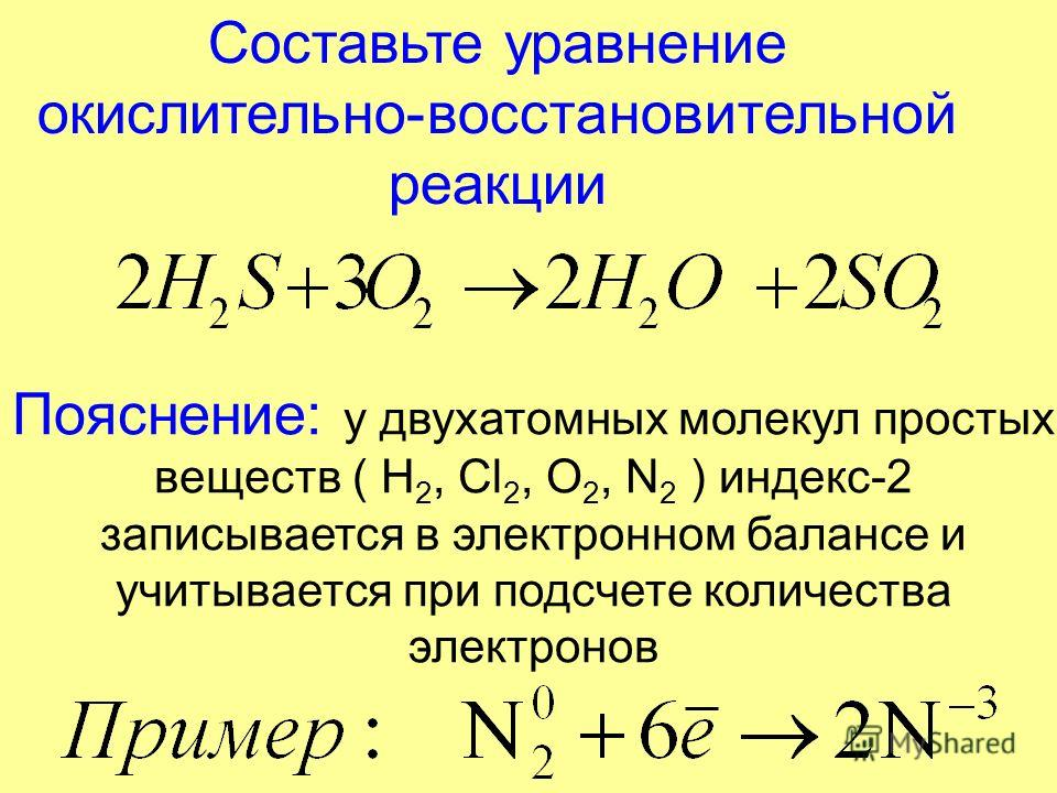 Cоставьте уравнение окислительно-восстановительной реакции Пояснение: у двухатомных молекул простых веществ ( H 2, Cl 2, О 2, N 2 ) индекс-2 записывается в электронном балансе и учитывается при подсчете количества электронов