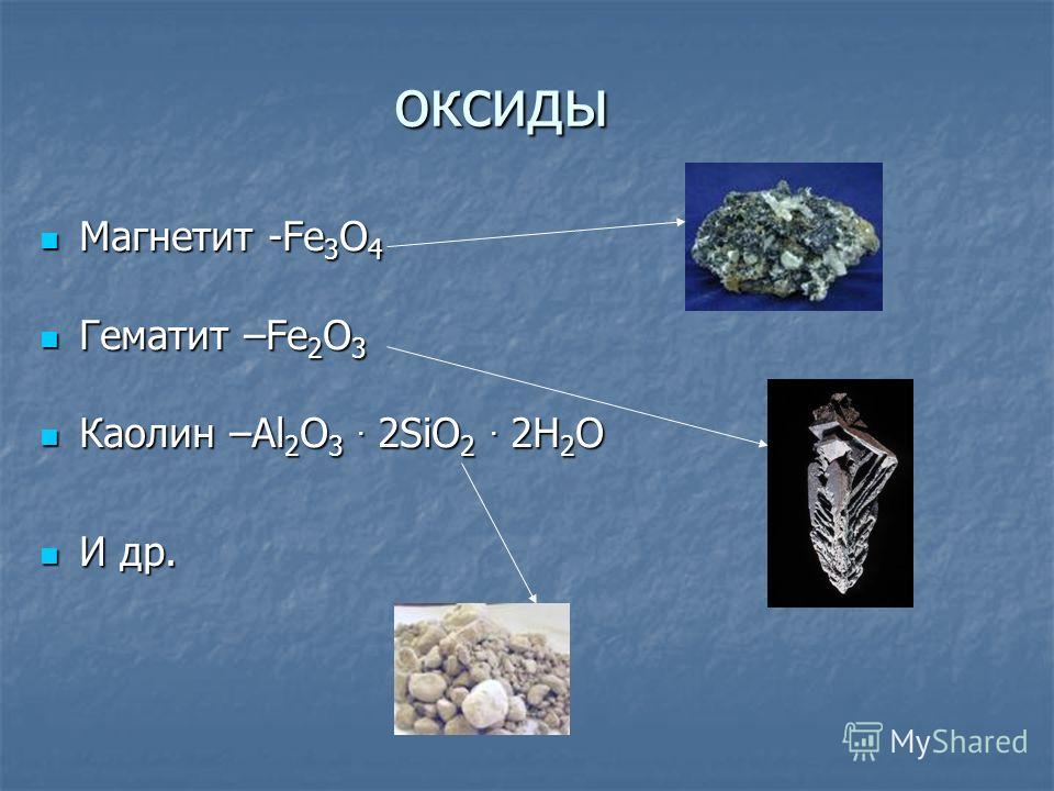 оксиды Mагнетит -Fe 3 O 4 Mагнетит -Fe 3 O 4 Гематит –Fe 2 O 3 Гематит –Fe 2 O 3 Каолин –Al 2 O 3. 2SiO 2. 2H 2 O Каолин –Al 2 O 3. 2SiO 2. 2H 2 O И др. И др.