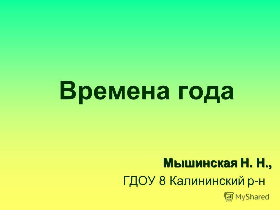 Времена года Мышинская Н. Н., ГДОУ 8 Калининский р-н