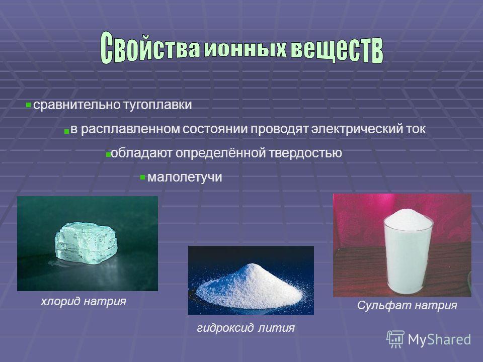 сравнительно тугоплавки в расплавленном состоянии проводят электрический ток обладают определённой твердостью малолетучи хлорид натрия Сульфат натрия гидроксид лития