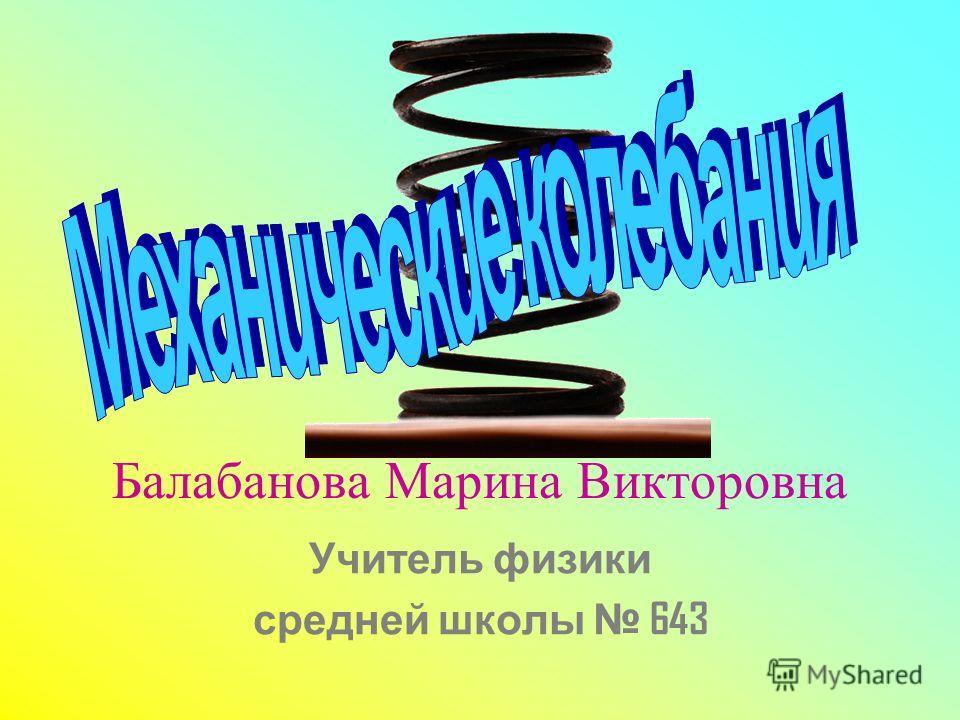 Балабанова Марина Викторовна Учитель физики средней школы 643