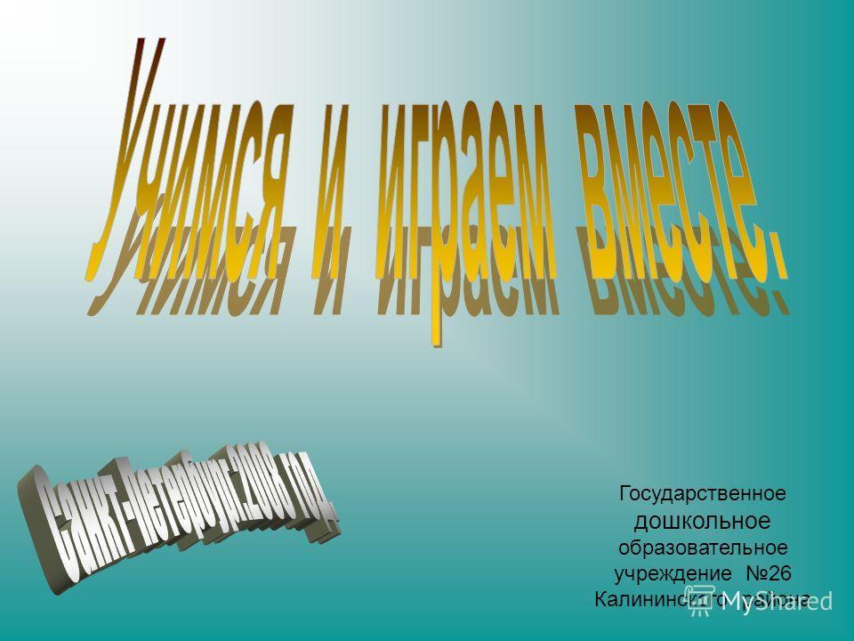 Государственное дошкольное образовательное учреждение 26 Калининского района