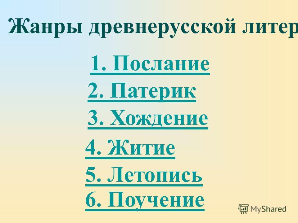 1. Послание 2. Патерик 3. Хождение 4. Житие 5. Летопись 6. Поучение