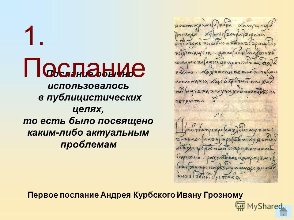 Послание обычно использовалось в публицистических целях, то есть было посвящено каким-либо актуальным проблемам Первое послание Андрея Курбского Ивану Грозному 1. Послание