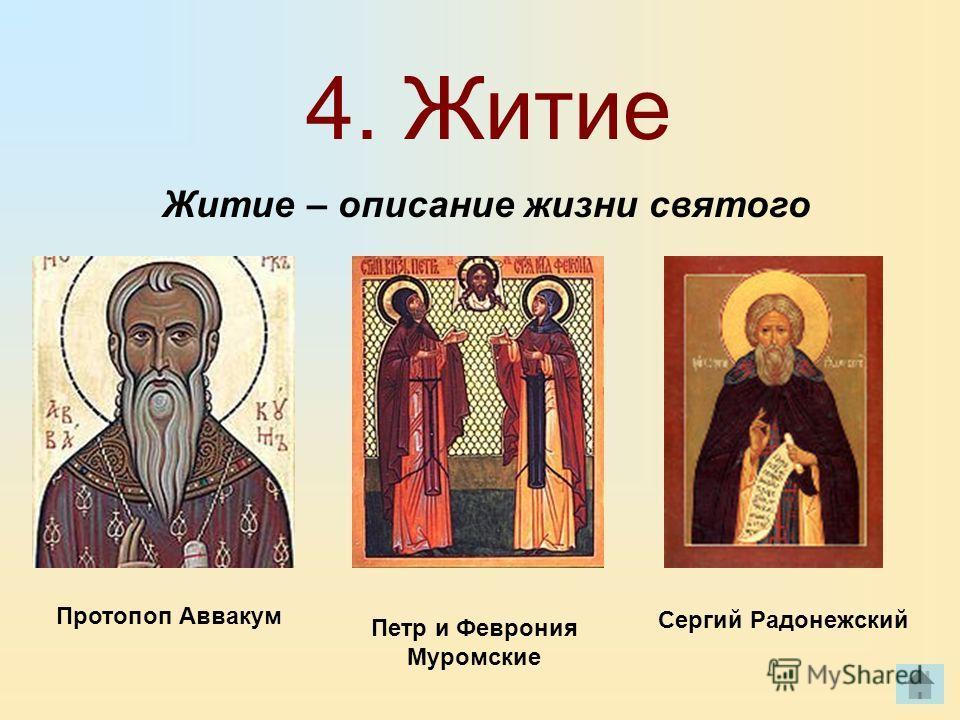 Житие – описание жизни святого Протопоп Аввакум Петр и Феврония Муромские Сергий Радонежский 4. Житие