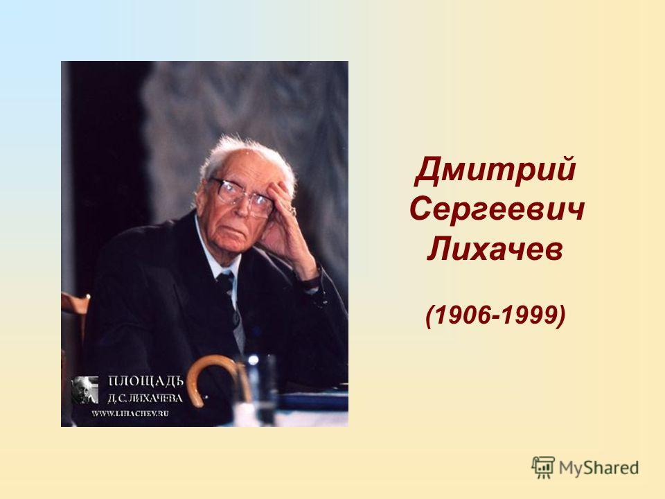 Дмитрий Сергеевич Лихачев (1906-1999)