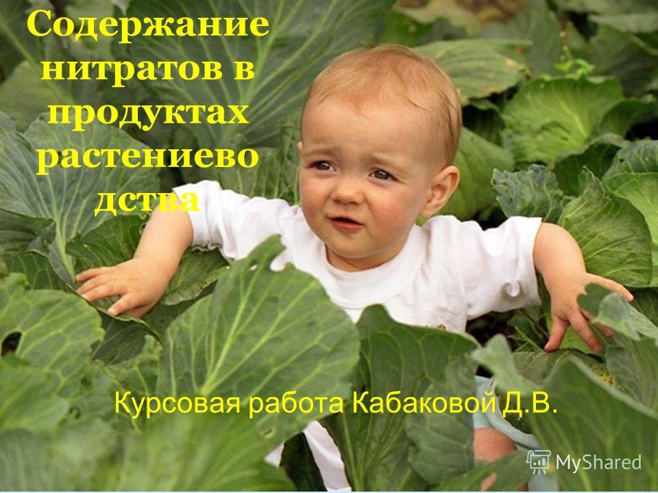 Содержание нитратов в продуктах растениево дства Курсовая работа Кабаковой Д.В.