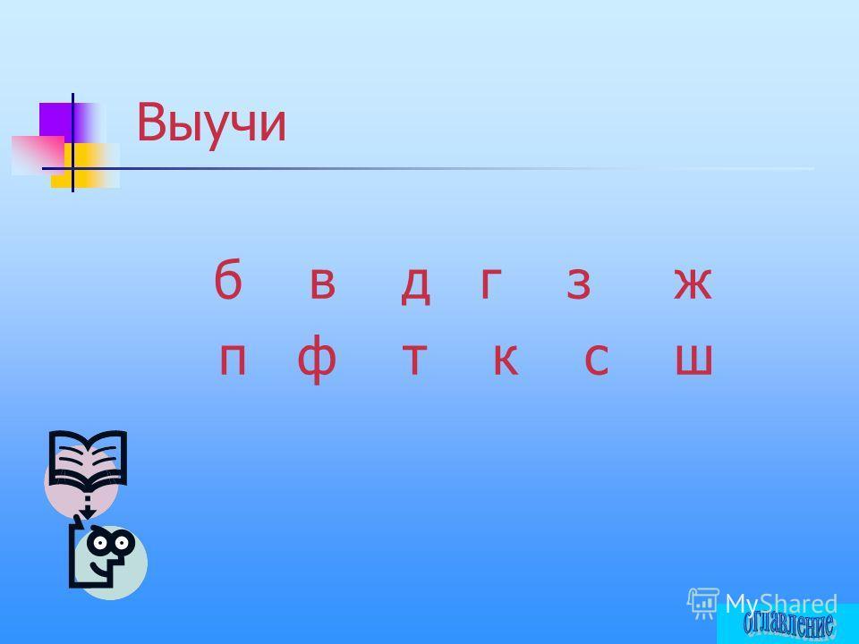 к р ц г д б т л п с з ж ш в ф м Выбери буквы парных согласных звуков, составь пары по глухости - звонкости