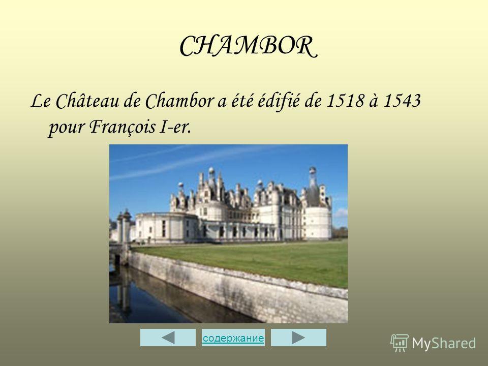 CHAMBOR Le Château de Chambor a été édifié de 1518 à 1543 pour François I-er. содержание