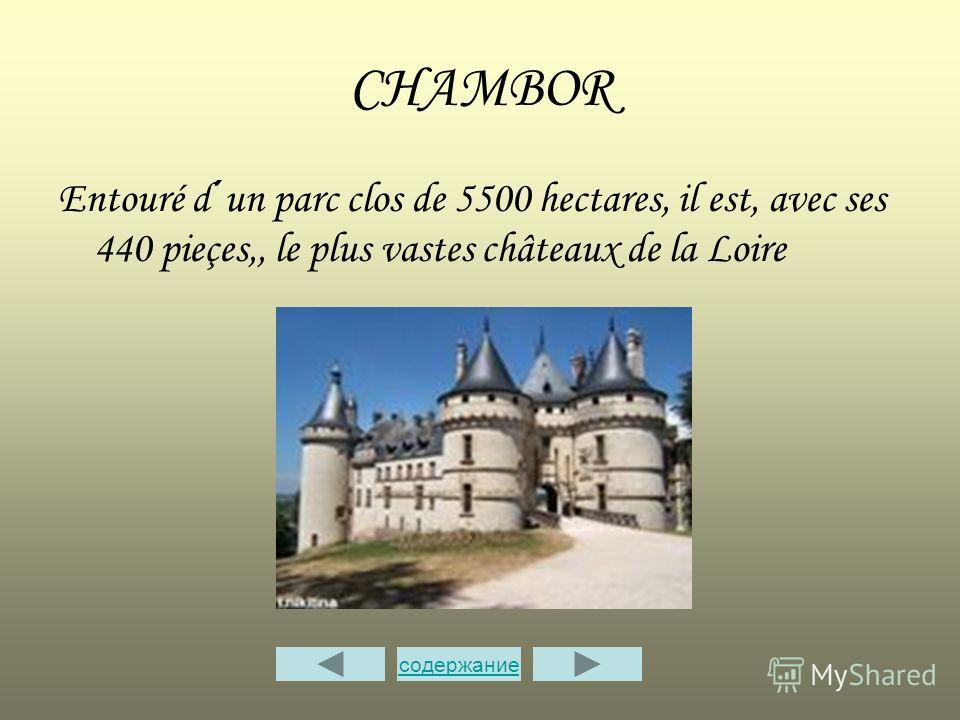CHAMBOR Entouré d´un parc clos de 5500 hectares, il est, avec ses 440 pieçes,, le plus vastes châteaux de la Loire содержание