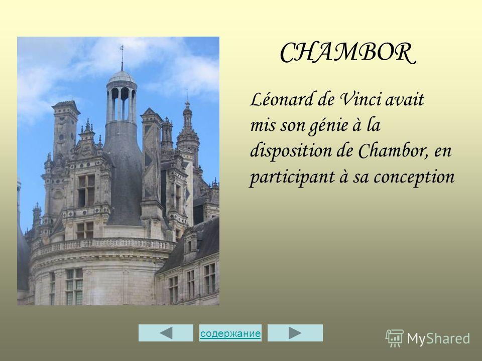 CHAMBOR Léonard de Vinci avait mis son génie à la disposition de Chambor, en participant à sa conception содержание