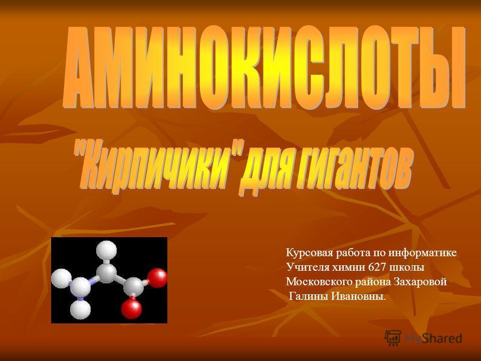 Курсовая работа по информатике Учителя химии 627 школы Московского района Захаровой Галины Ивановны.