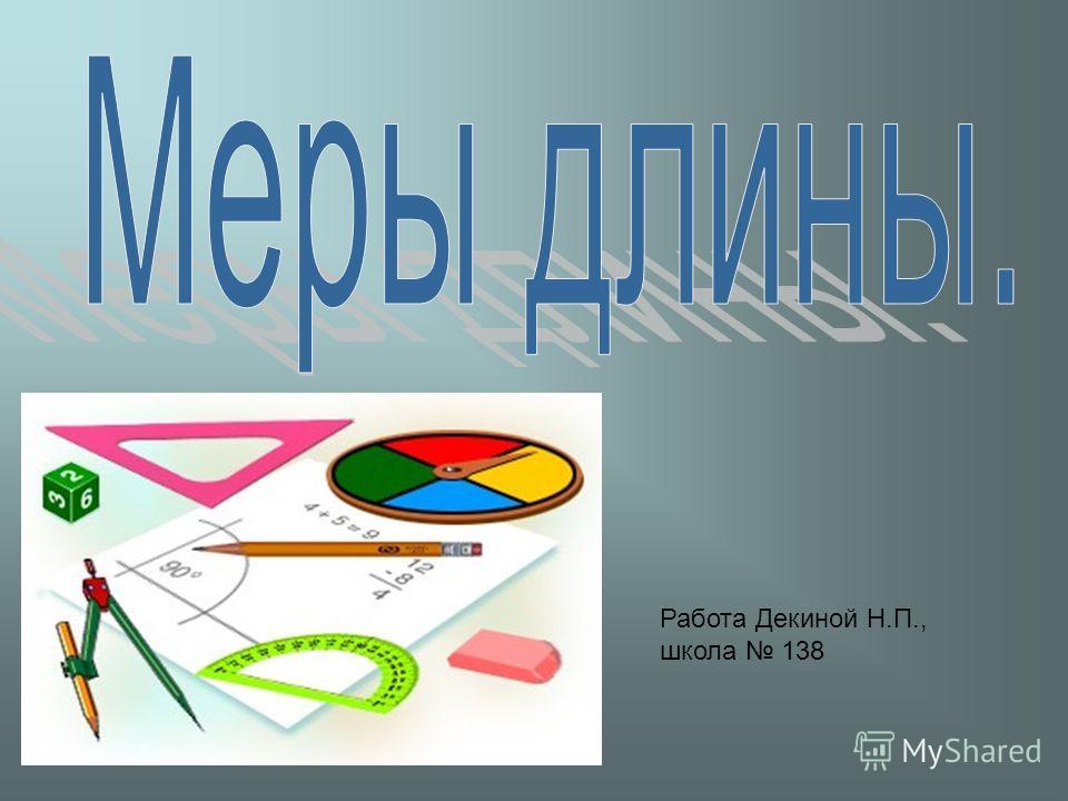 Работа Декиной Н.П., школа 138