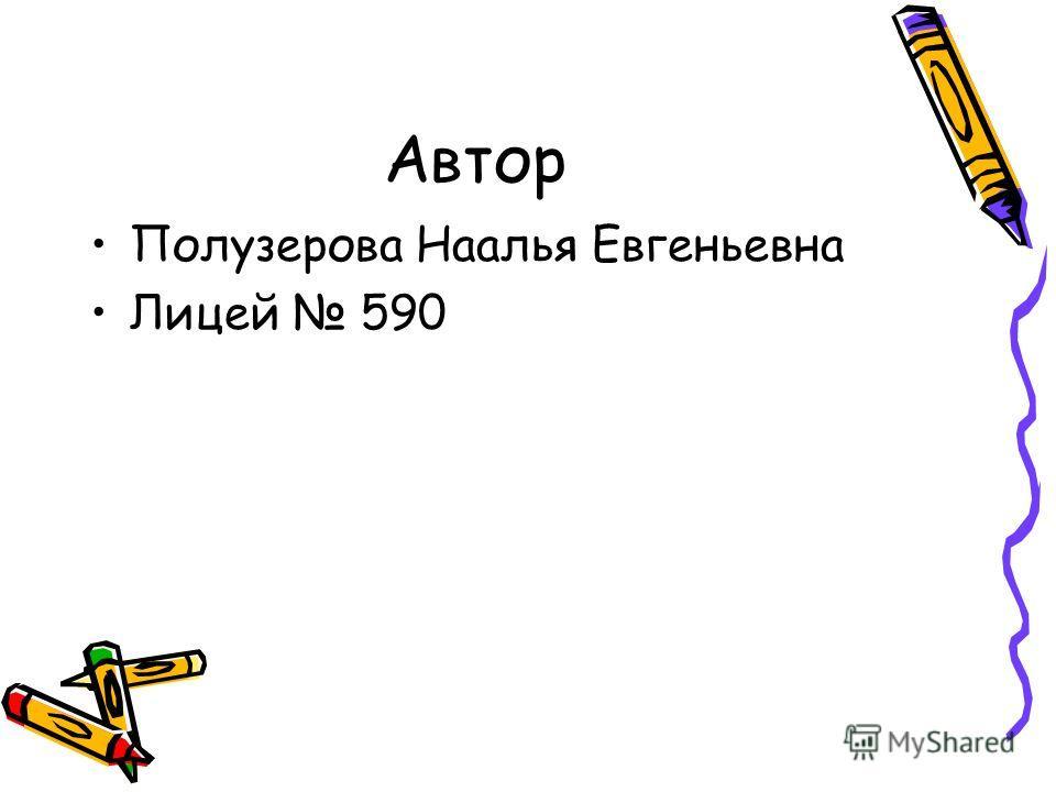 Автор Полузерова Наалья Евгеньевна Лицей 590