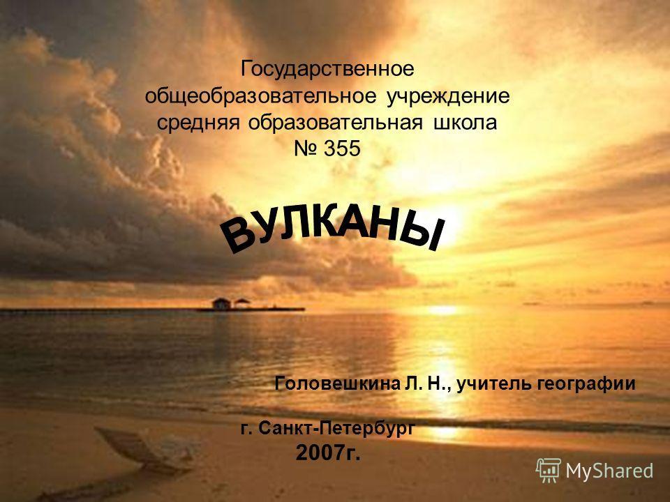 Головешкина Л. Н., учитель географии г. Санкт-Петербург 2007г. Государственное общеобразовательное учреждение средняя образовательная школа 355