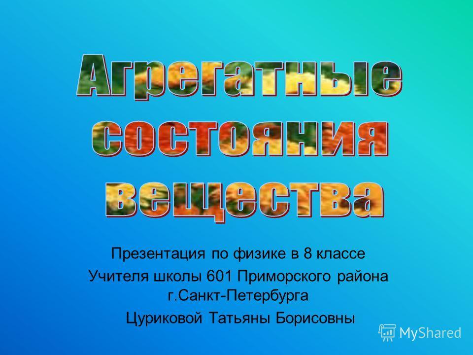 Презентация по физике в 8 классе Учителя школы 601 Приморского района г.Санкт-Петербурга Цуриковой Татьяны Борисовны
