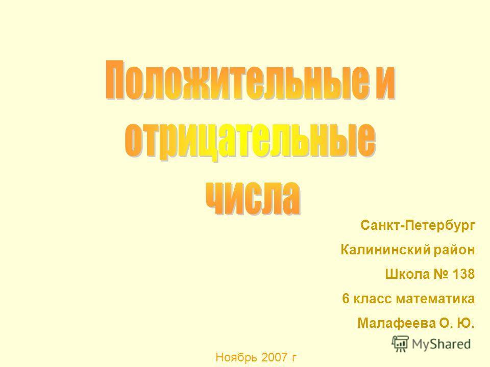 Санкт-Петербург Калининский район Школа 138 6 класс математика Малафеева О. Ю. Ноябрь 2007 г