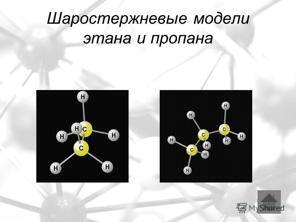 Шаростержневые модели этана и пропана