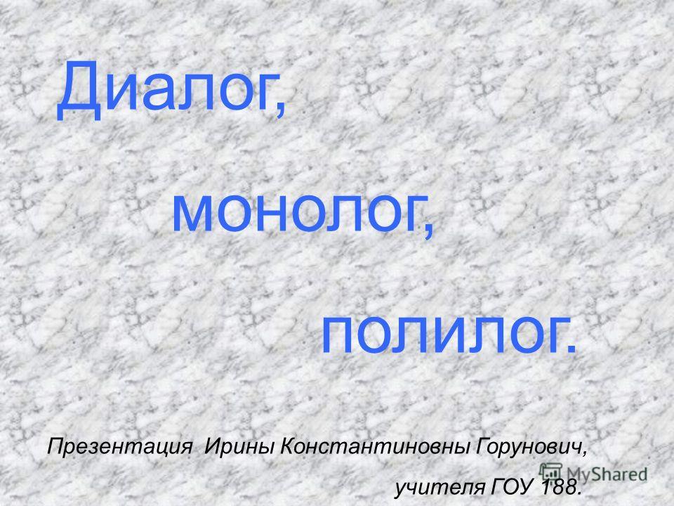 Презентация Монолог И Диалог