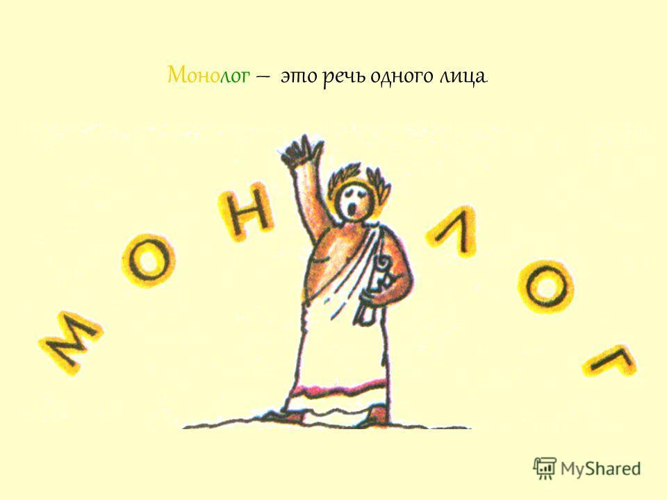 Монолог – это речь одного лица.