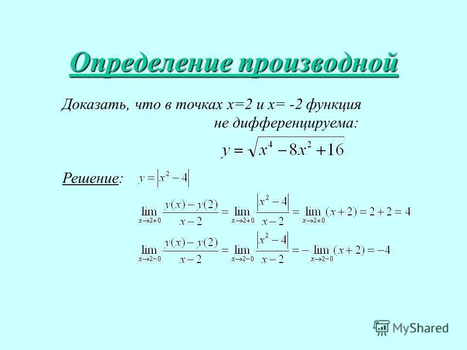 Определение производной Доказать, что в точках х=2 и х= -2 функция не дифференцируема: Решение: